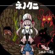 地下世界探索RPG「ネノクニ」