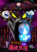 映画「ゲゲゲの鬼太郎 悪魔軍団」