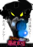 映画「ゲゲゲの鬼太郎 悪魔軍団」アナザーポスター