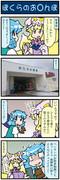 がんばれ小傘さん 3434