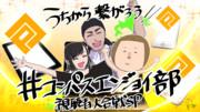 【テーマOK】【開始前イラスト】皆で楽しもう、エンジョイ部!!!