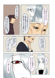 メガネ吸血鬼ちゃん 過去話④-5/6