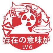 今も俺は見つけられない存在の意味が LV6