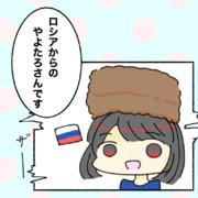 【テーマOK・リアタイ絵】ロシアからの