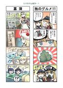 たけの子山城39-1
