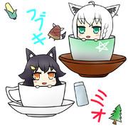 フブミオ茶