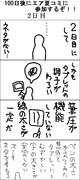 100日後エア夏コミに参加するぞ!!【2日目】ネタがない…