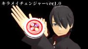 【MMD-OMF10】キラメイチェンジャーver.1.0【キラメイジャー】
