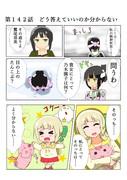 ゆゆゆい漫画142話