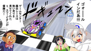 ゲームセンター藤吉レースを制したのはー・・・!