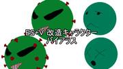 ES+V 改造キャラクター バイアラス