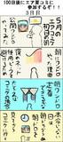 【100日後にエア夏コミに参加するぞ!!】3日目・朝の利用法
