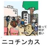 ニコチンカス(神祭四天王候補)