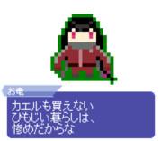 【ドット】お竜
