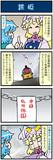 がんばれ小傘さん 3437