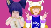 【東方MMD】~紫苑とアへ藍~