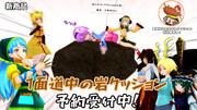 【第12回東方ニコ童祭】新商品! 一面道中の岩クッション