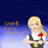 SZ姉貴1