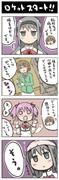 それいけ!ほむらちゃん!(1)