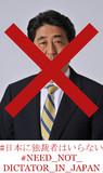 日本に独裁者はいらない   NEED NOT DICTATOR IN JAPAN