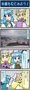 がんばれ小傘さん 3438