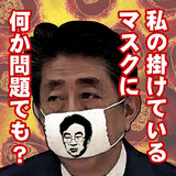 絶対に外せない黒川マスク