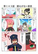 ゆゆゆい漫画143話