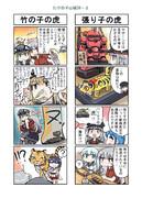 たけの子山城39-2