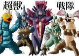 超獣戦隊(大嘘)