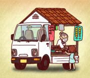 駄菓子の移動販売