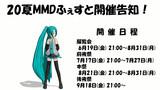 20夏MMDふぇすと開催告知