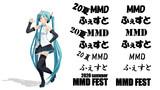 20夏MMDふぇすとロゴセット配布