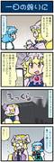 がんばれ小傘さん 3440