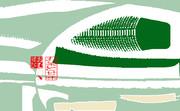 「お茶と甘味 11」※和・彩・おむ08921