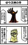 ゼウス神の手