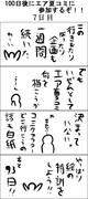 100日後にエア夏コミに参加するぞ!!【7日目】