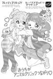 【プリキュア】ひなたちゃん&ブッキー ♪(☆´∀`)(○´∀`)♪