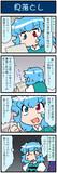 がんばれ小傘さん 3441