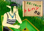 【MoE】貧弱こぐねぇのトレハン日記#0エンドカード