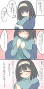 親愛度がオーバーフローしたアイドルにありがちなこと in鷺沢文香