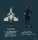 機体とパイロット
