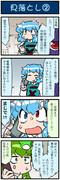 がんばれ小傘さん 3442