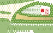 「お茶と甘味 11」※POP・彩・おむ08923