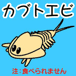 【GIF】 カブトエビ。【アニメ】