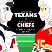 【NFL×けものフレンズ】2020年開幕戦 テキサンズvsチーフス
