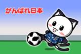 ポジティブ猫ヤミー君  「サッカー」