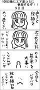 100日後にエア夏コミに参加するぞ!!【9日目】