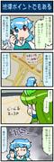 がんばれ小傘さん 3443