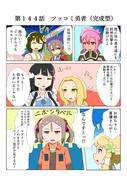 ゆゆゆい漫画144話