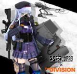 少女前線×TheDivision